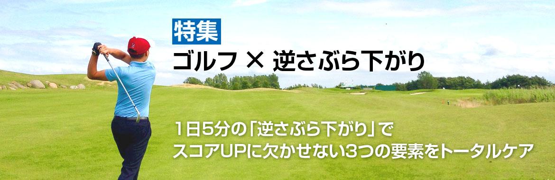 slide_golf